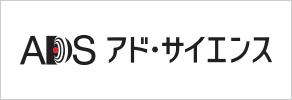 株式会社アド・サイエンス